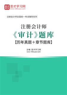 2022年注册会计师《审计》题库【历年真题+章节题库】