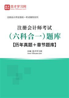 2022年注册会计师考试(六科合一)题库【历年真题+章节题库】