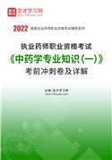 2021年执业药师职业资格考试《中药学专业知识(一)》考前冲刺卷及详解