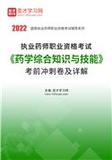 2021年执业药师职业资格考试《药学综合知识与技能》考前冲刺卷及详解