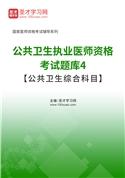 2021年公共卫生执业医师资格考试题库4【公共卫生综合科目】