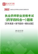 2021年執業藥師職業資格考試(藥學四科合一)題庫【歷年真題+章節題庫+模擬試題】