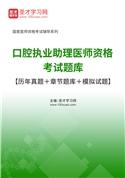 2021年口腔執業助理醫師資格考試題庫【歷年真題+章節題庫+模擬試題】