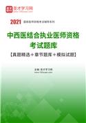 2021年中西醫結合執業醫師資格考試題庫【真題精選+章節題庫+模擬試題】