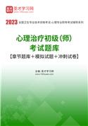 2022年心理治療初級(師)考試題庫【章節題庫+模擬試題+沖刺試卷】