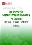 2021年《康復醫學科》住院醫師規范化培訓結業理論考試題庫【章節題庫+模擬試題+沖刺試卷】