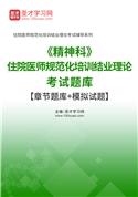 2021年《精神科》住院醫師規范化培訓結業理論考試題庫【章節題庫+模擬試題】