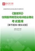 2021年《放射科》住院醫師規范化培訓結業理論考試題庫【章節題庫+模擬試題】