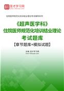 2021年《超聲醫學科》住院醫師規范化培訓結業理論考試題庫【章節題庫+模擬試題】