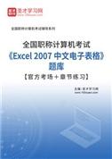 2021年全国职称计算机考试《Excel 2007 中文电子表格》题库【官方考场+章节练习】