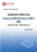 2021年全国职称计算机考试《Internet 应用(Windows XP版)》题库【官方考场+章节练习】