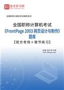 2021年全国职称计算机考试《FrontPage 2003 网页设计与制作》题库【官方考场+章节练习】