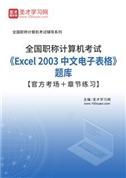 2021年全国职称计算机考试《Excel 2003 中文电子表格》题库【官方考场+章节练习】