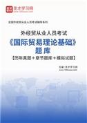 2021年外经贸从业人员考试《国际贸易理论基础》题库【历年真题+章节题库+模拟试题】