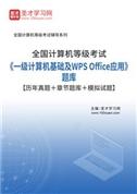 2021年9月全国计算机等级考试《一级计算机基础及WPS Office应用》题库【历年真题+章节题库+模拟试题】