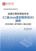2021年9月全国计算机等级考试《二级Java语言程序设计》题库【历年真题+章节题库+模拟试题】