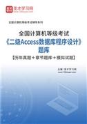 2021年9月全国计算机等级考试《二级Access数据库程序设计》题库【历年真题+章节题库+模拟试题】