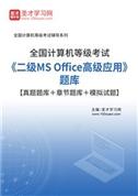 2021年9月全国计算机等级考试《二级MS Office高级应用》题库【真题题库+章节题库+模拟试题】