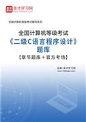 2021年9月全国计算机等级考试《二级C语言程序设计》题库【章节题库+官方考场】
