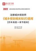 2021年注册城乡规划师《城乡规划相关知识》题库【历年真题+章节题库】