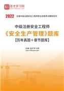 2021年中级注册安全工程师《安全生产管理》题库【历年真题+章节题库】
