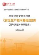 2021年中级注册安全工程师《安全生产技术基础》题库【历年真题+章节题库】