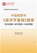 2021年秋季中国精算师《经济学基础》题库【历年真题+章节题库+考前押题】