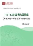 2021年9月PETS四级考试题库【历年真题+章节题库+模拟试题】