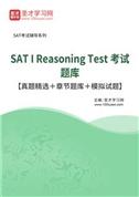 2021年SAT I Reasoning Test考试题库【历年真题+章节题库+模拟试题】