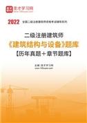 2022年二级注册建筑师《建筑结构与设备》题库【历年真题+章节题库】