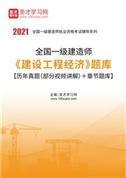 2021年一级建造师《建设工程经济》题库【历年真题(部分视频讲解)+章节题库】