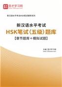 2021年新汉语水平考试HSK笔试(五级)题库【章节题库+模拟试题】