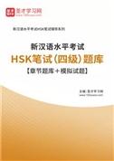 2021年新汉语水平考试HSK笔试(四级)题库【章节题库+模拟试题】