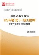 2021年新汉语水平考试HSK笔试(一级)题库【章节题库+模拟试题】