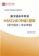 2021年新汉语水平考试HSK口试(中级)题库【章节题库+考前押题】