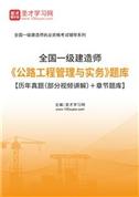 2021年一级建造师《公路工程管理与实务》题库【历年真题(部分视频讲解)+章节题库】