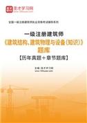 2022年一级注册建筑师《建筑结构》题库【历年真题+章节题库】