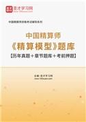 2021年秋季中国精算师《精算模型》题库【历年真题+章节题库+考前押题】