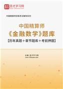 2021年秋季中国精算师《金融数学》题库【历年真题+章节题库+考前押题】