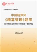 2021年秋季中国精算师《精算管理》题库【历年真题(视频讲解)+章节题库+考前押题】