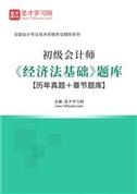 2022年初级会计师《经济法基础》题库【历年真题+章节题库】