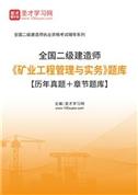 2022年二级建造师《矿业工程管理与实务》题库【历年真题+章节题库】