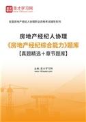 2021年房地产经纪人协理《房地产经纪综合能力》题库【真题精选+章节题库】