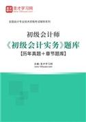 2022年初级会计师《初级会计实务》题库【历年真题+章节题库】