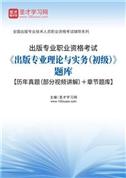 2021年出版专业职业资格考试《出版专业理论与实务(初级)》题库【历年真题(部分视频讲解)+章节题库】