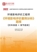 2021年环境影响评价工程师《环境影响评价案例分析》题库【历年真题+章节题库】
