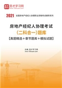 2021年房地产经纪人协理考试(二科合一)题库【真题精选+章节题库+模拟试题】