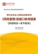 2021年下半年银行业专业人员职业资格考试《风险管理(初级)》机考题库【真题精选+章节题库】