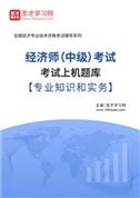 2021年经济师(中级)考试上机题库【专业知识与实务】