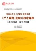 2021年下半年银行业专业人员职业资格考试《个人理财(初级)》机考题库【真题精选+章节题库】